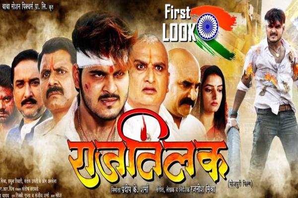 अरविंद अकेला की भोजपुरी फिल्म 'राज तिलक' 12 जुलाई को होगी रिलीज
