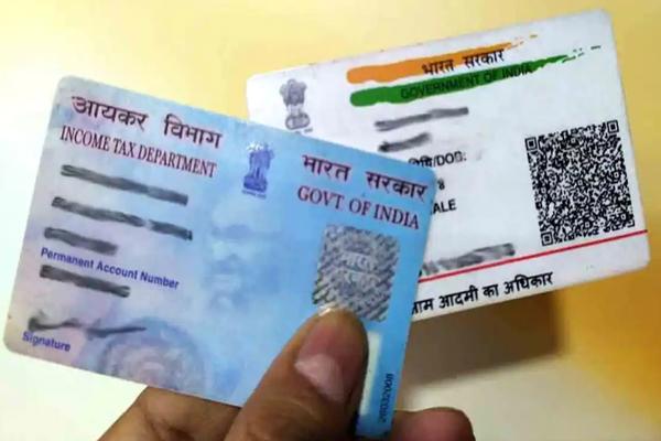 पैन कार्ड को आधार से लिंक कराने की समय सीमा मार्च 2022 तक बढ़ी
