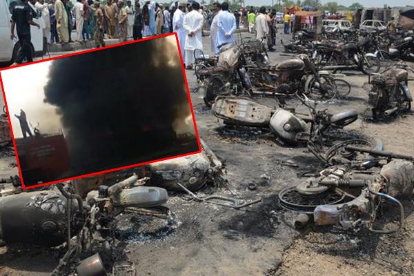 पाकिस्तान के बहावलपुर में तेल टैंकर पलटने से ब्लास्ट, 148 लोग जिंदा जले