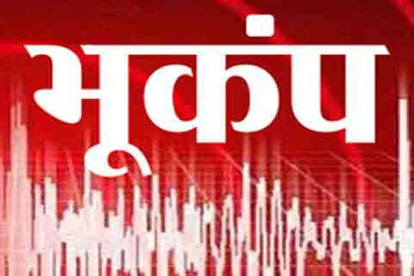 अरुणाचल में भूकंप के झटके, कोई हताहत नहीं