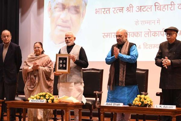 मोदी ने वाजपेयी की याद में 100 रुपये का सिक्का जारी किया