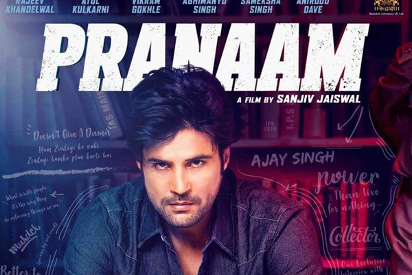 एक्शन से भरपूर है फिल्म 'प्रणाम' का ट्रेलर : रजनीश राम पुरी