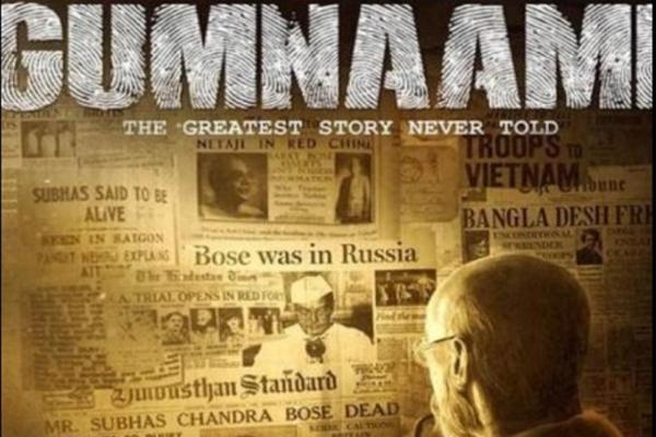 बंगाल में शुरू होगी नेताजी पर आधारित फिल्म की शूटिंग