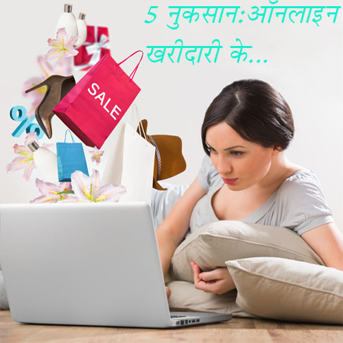 5 नुकसान ऑनलाइन शॉपिंग करने के...