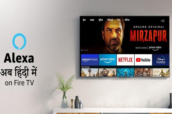 एमेजॉन ने फायर टीवी पर एलेक्सा के लिए जोड़ा हिंदी सपोर्ट