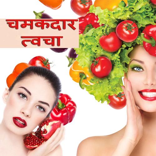 Beauty foods:बेमिसाल सुदंरता पाने के लिए...