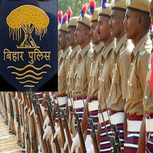 बिहार में पुलिस की नौकरी पाने का अच्छा मौका, करें आवेदन
