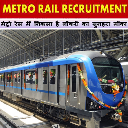 चेन्नई मेट्रो रेल लिमिटेड में निकली वैकेंसी, करें आवेदन