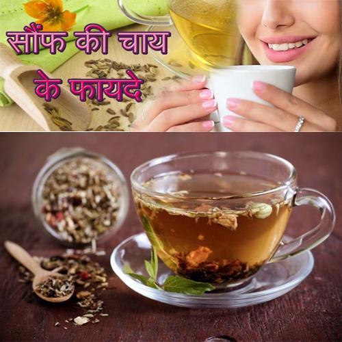 सौंफ की चाय के लाभ जानकर हैरान हो जाएंगे आप!