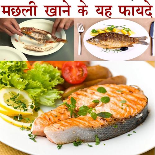 रोहू मछली के सेहतभरे लाभ, जिन्हें नहीं जानते होंगे आप...
