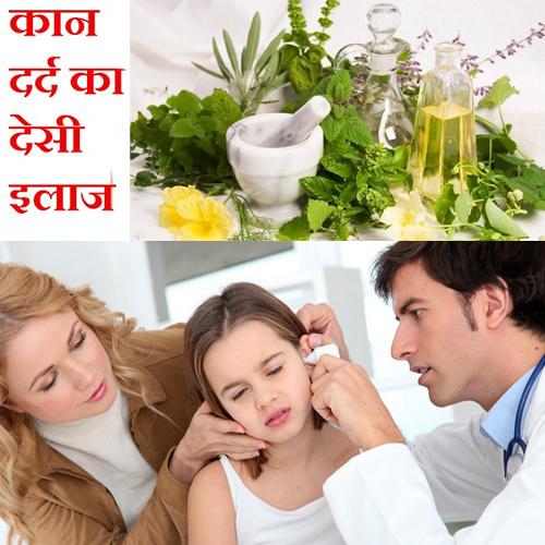 देसी उपाय:कान के दर्द से छुटकारा पाएं