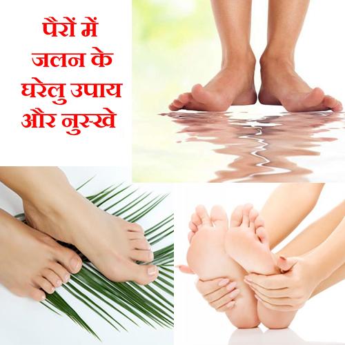 घरेलू उपचार से पाएं पैरों की जलन से छुटकारा