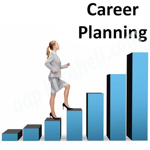 कैरियर प्लानिंग करने से पहले...