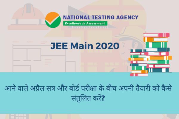 JEE Main 2020: आने वाले अप्रैल सत्र और बोर्ड परीक्षा 2020 के बीच अपनी तैयारी को कैसे संतुलित करें?