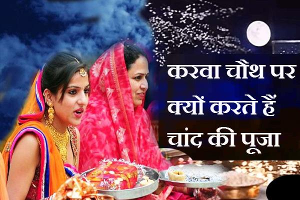 करवा चौथ : आखिर चांद को छलनी से क्यों देखती है महिलाएं