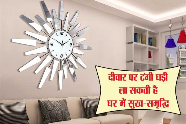 घड़ी ऐसे बना और बिगाड़ सकती है आपके काम, जानें...