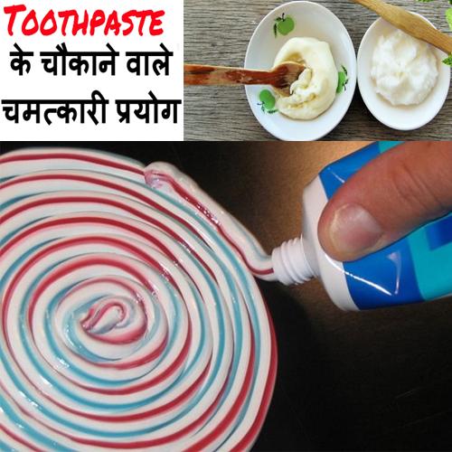 टूथपेस्ट के चमत्कारी लाभी जानकर हैरान हो जाएगे आप
