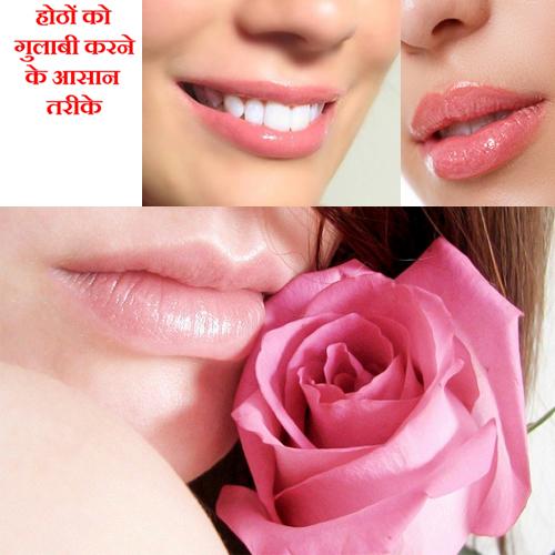 Pink Lips पाने के लिए आजमाएं कुदरती उपाय