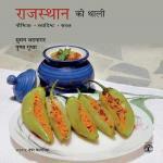 राजस्थानी थाली - पौष्टिक, स्वादिष्ट, सरल