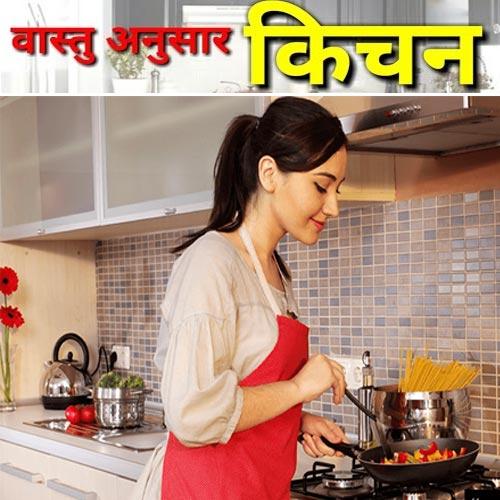 रसोई में हो अन्नपूर्णा का वास
